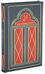 Interior Castle, The - Leather Hardback